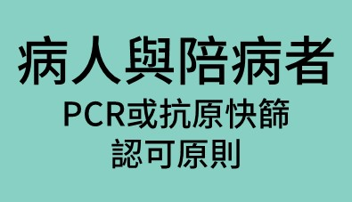 [滾動更新] 本院各檢查單位、手術室、衛教室之病人與陪病者PCR或抗原快篩認可原則